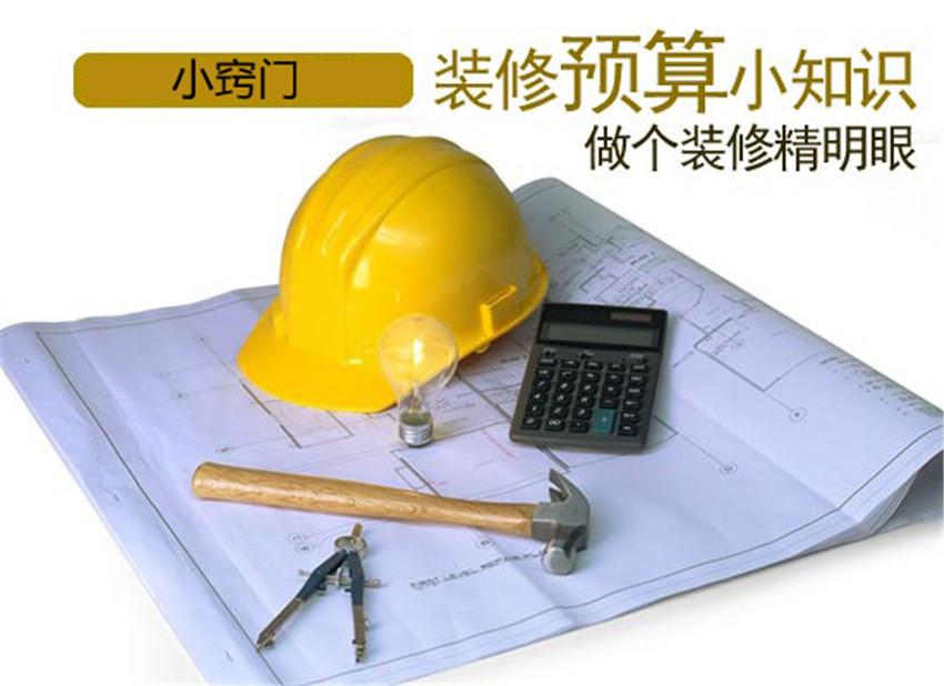 一、关于装修房子预算清单 关于装修房子预算清单,不同装修公司提供的预算清单可能不尽相同,但只要是正规的,基本内容都是大同小异。今天,小编就以名雕装饰提供给业主的预算清单为例,给大家好好梳理下装修房子预算清单的细节。 完整的装修预算书至少包含三部分:编制说明、费用预算书、附件。虽说只有三大部分,但是一套普通平层房子所用的材料一一罗列下来,少说也要有30页纸。接下来,小编就一一为大家拆解分析下。