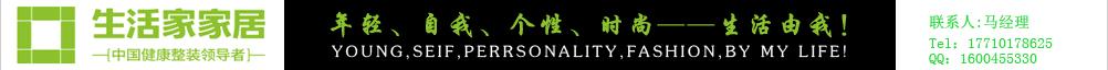 北京生活家装饰