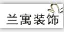 淮南兰寓装饰公司