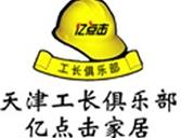 天津工长俱乐部