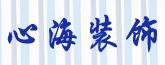 锦州心海装饰