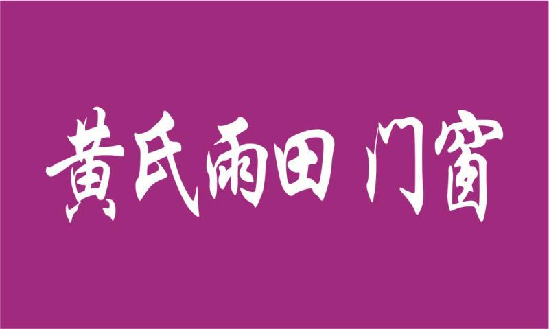 黄氏雨田名门