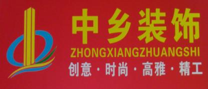 广东中乡装饰