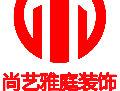 河南尚艺雅庭装修公司