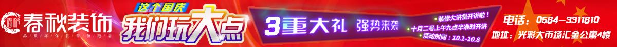 春秋国庆活动