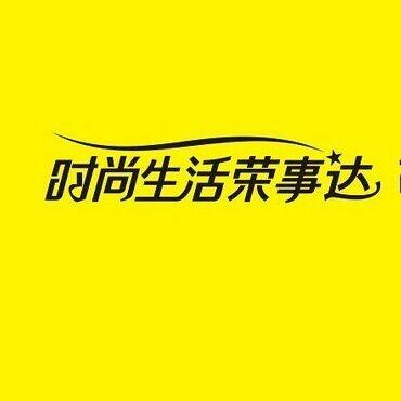 荣事达橱柜衣柜集成家居