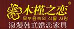 木槿之恋浪漫韩式家具遂宁店