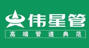 东营伟星管业营销服务中心
