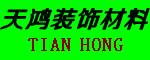 淮北市杜集区天鸿装饰材料