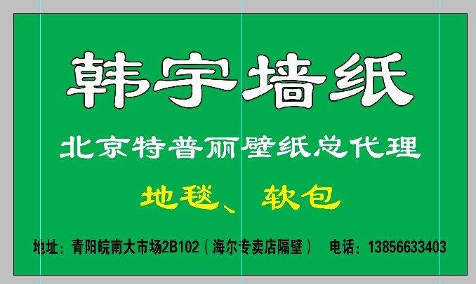 北京特普利墙纸青阳韩宇专卖