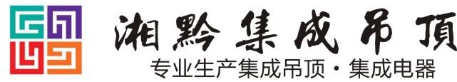怀化湘黔集成吊顶厂