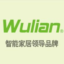 南京物联传感技术有限公司东营营销中心
