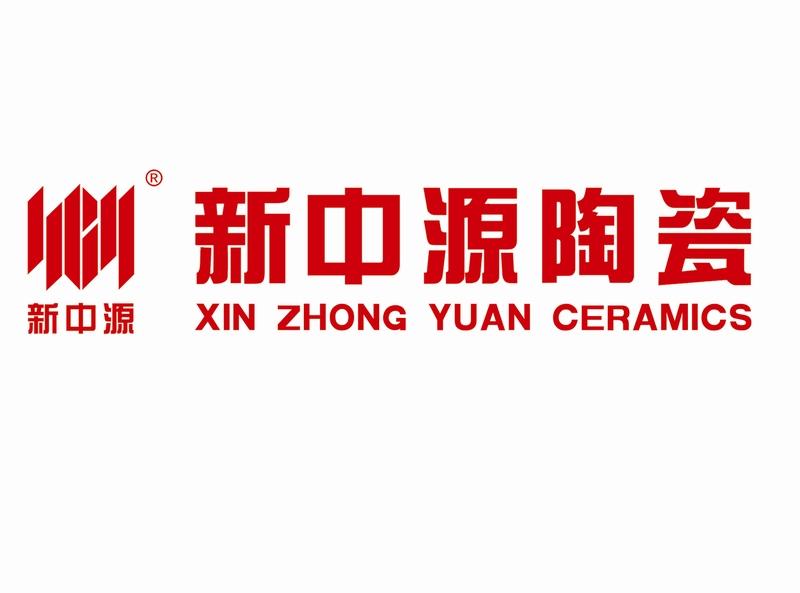 珠海新中源陶瓷有限公司