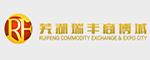 芜湖瑞丰商品交易博览城