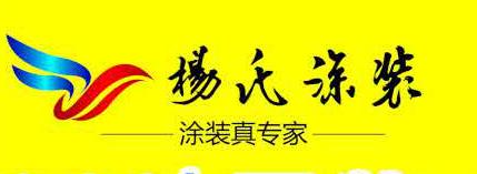 六安杨氏涂装进口涂料馆
