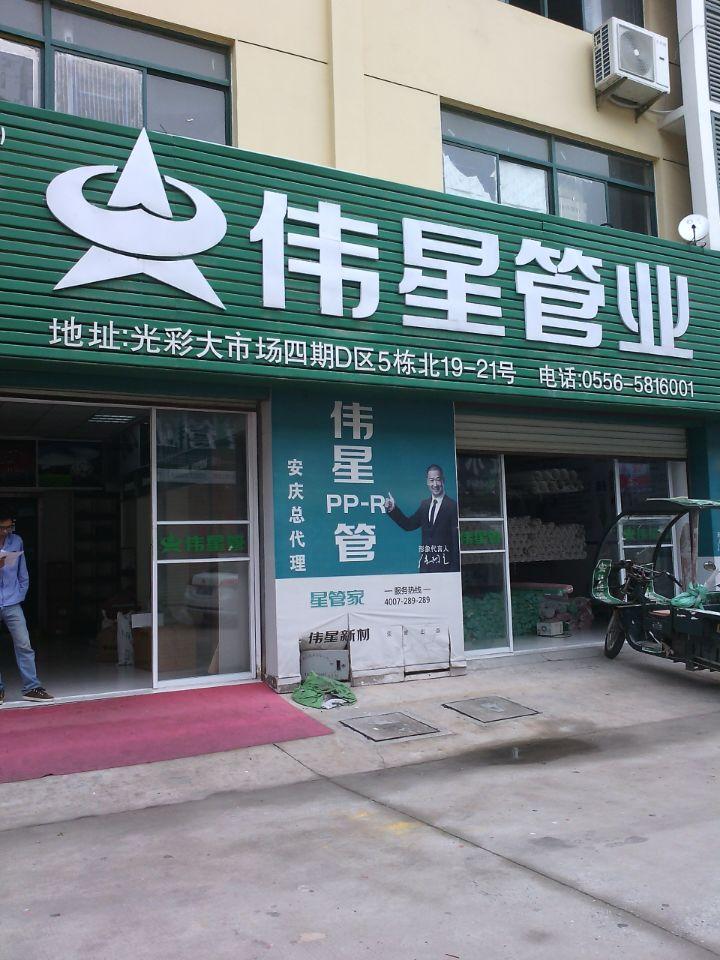 安庆新三和建材经营部