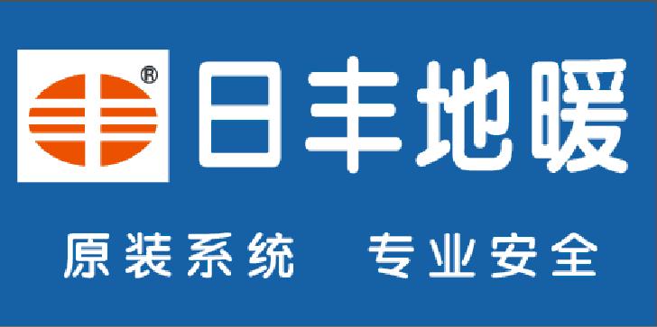 广东佛山日丰有限公司(十堰总代理)