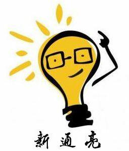 清远市新通亮科技照明电器有限公司