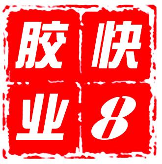 广州快8胶业