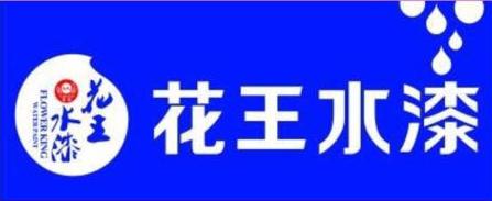 茂名市花王水漆旗舰店