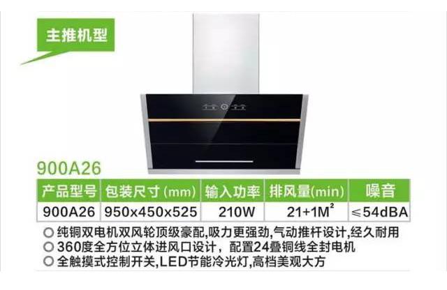 900A26华菱吸油烟机-云控技术