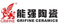 广东能强陶瓷有限公司