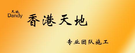 香港天地壁纸有限公司