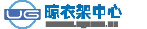 洛阳晾衣架服务中心