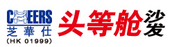 茂名精木国际家居・芝�A仕沙发专卖店