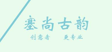 广东佛山塞尚古韵陶瓷有限公司