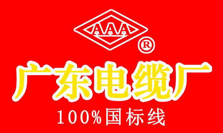 广东电缆厂有限公司