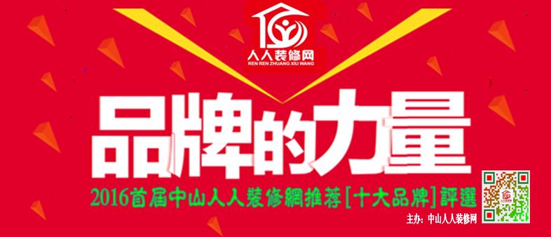 广州樱花电器实业有限公司