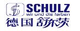 德国舒尔茨
