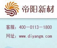 福州帝阳木制品有限公司