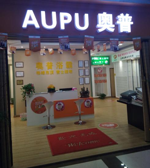 奥普AUPU吊顶