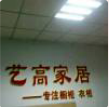 中山市艺高橱柜厂