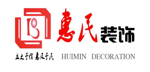 六安惠民装饰