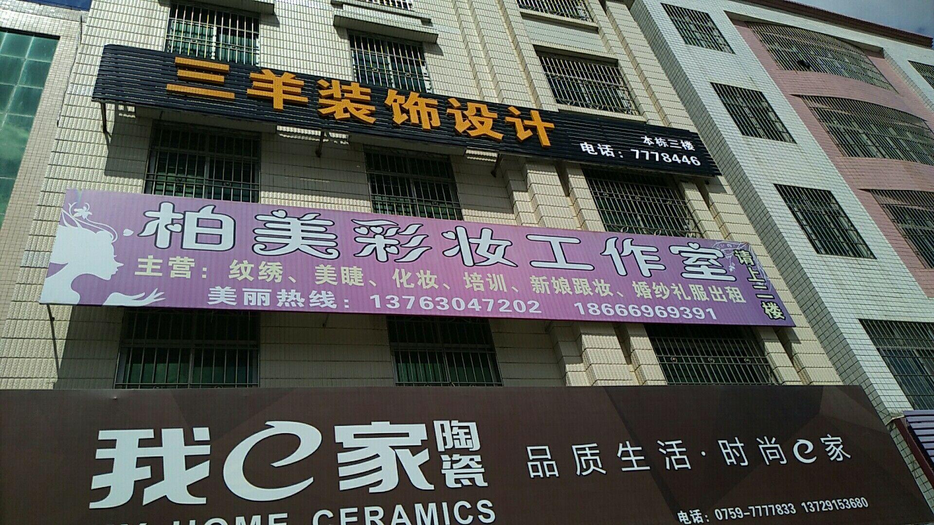 湛江市三羊装饰设计工程有限公司