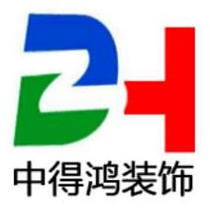 广东中得鸿装饰科技有限公司
