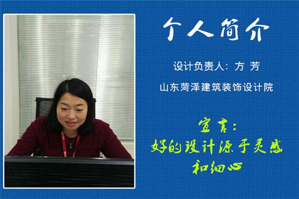 方芳(设计负责人)