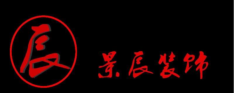 滁州市景辰装饰工程有限公司
