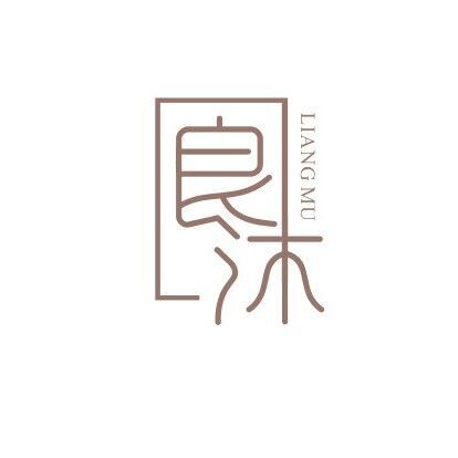 浙江良沐家居设计有限公司