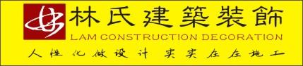 林氏装饰(佛山)设计工程有限公司