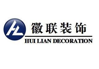 安徽徽联建筑装饰工程有限公司