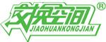 枣庄交换空间装饰有限公司