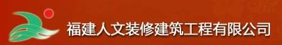 福建人文装修建筑工程有限公司