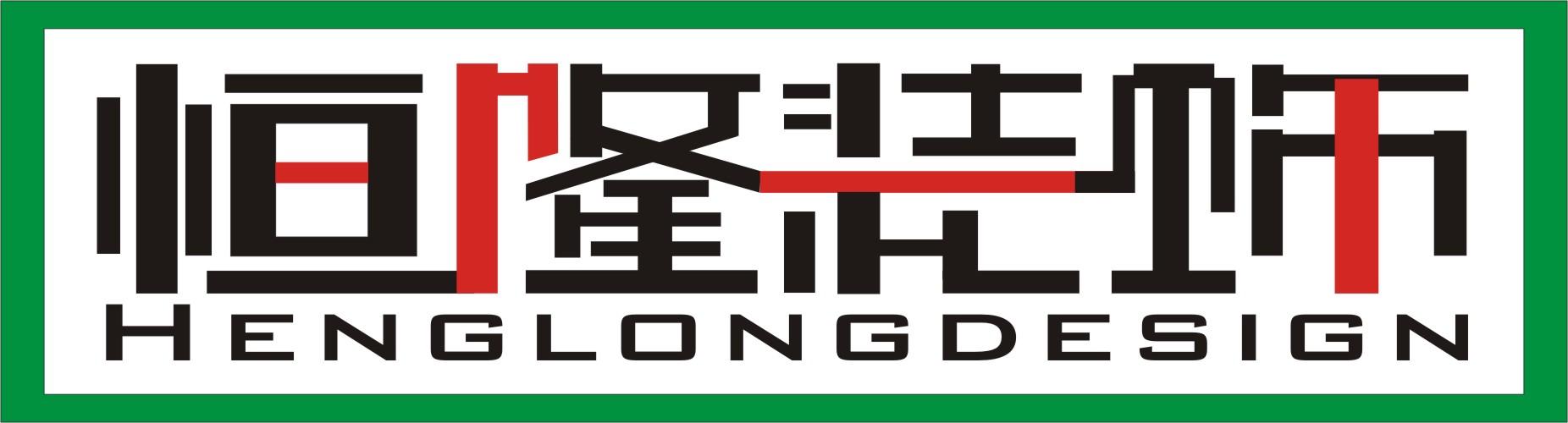 黄山恒隆装饰工程有限公司