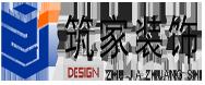 雅安市筑家装饰有限公司