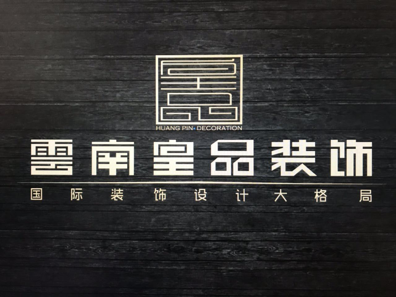 云南皇品装饰工程有限公司