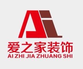 惠州市爱之家装饰工程有限公司